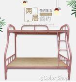 鐵床上下鋪員工宿舍鐵架床鐵藝成人床雙層高低架子床學生床子母床   color shopYYP