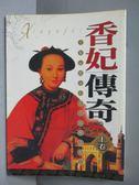 【書寶二手書T5/一般小說_KRA】香妃傳奇(上卷)_佳妮