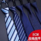 男士商務正裝拉錬領帶 藍色條紋細韓版黑色懶人領帶一拉的 依凡卡時尚