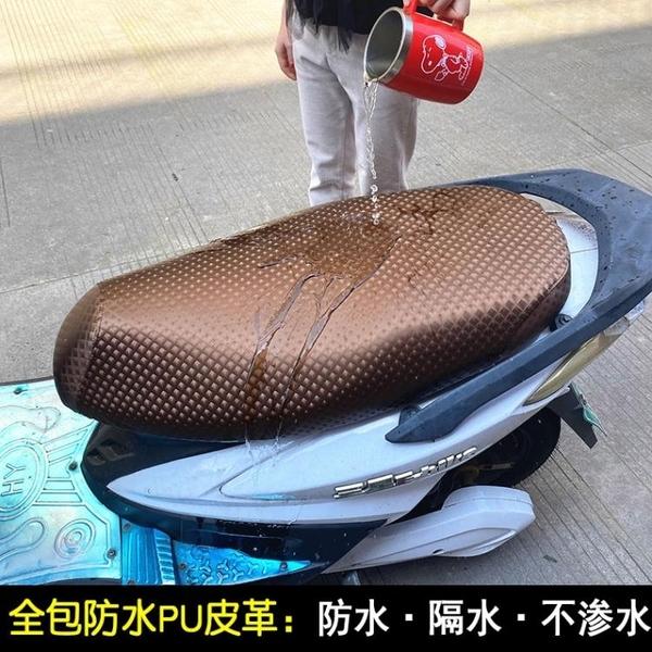 機車坐墊 新款電動車電瓶車坐墊套踏板摩托車座套座椅套防水PU皮革四季通用 一木良品