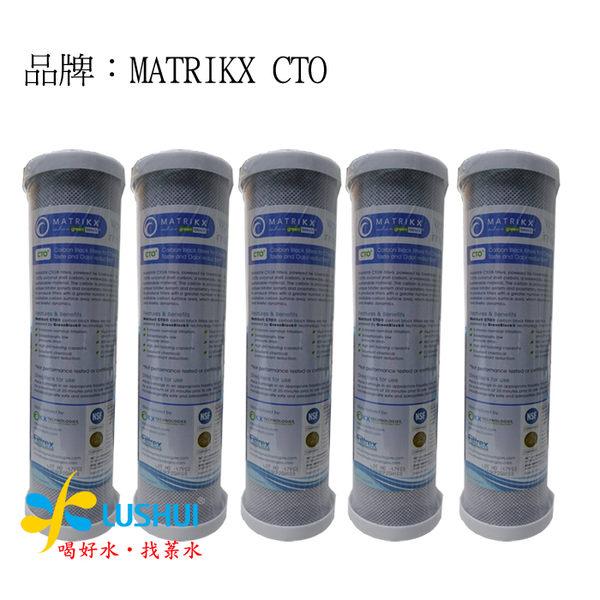 《5入裝》MATRIKX 通過美國 NSF 認證 10吋 KX-CTO / KX CTO 壓縮柱狀活性碳濾心 MADE IN INDIA