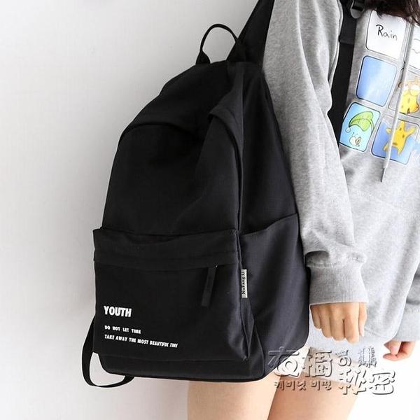 後背包 簡約大容量背包男後背包黑色書包女大學生背包女後背百搭大小款 雙十二全館免運