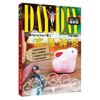 下飛機Day by Day愛上京阪神奈(2019~2020年最新版)