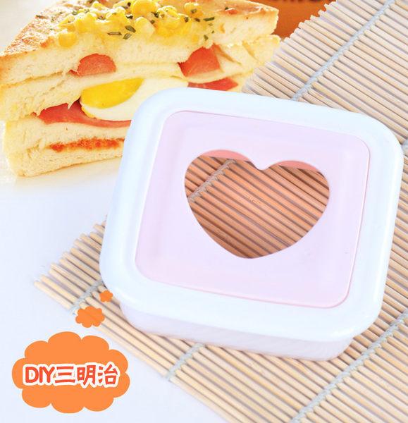 愛心三明治模具 三明治製作器 口袋麵包製作 三明治DIY