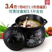 陶煲王砂鍋燉鍋家用燃氣陶瓷煲湯鍋沙鍋明火耐高溫瓦罐湯鍋湯煲 ZX