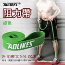 攝彩@Aolikes阻力帶-綠色50-125磅 高彈力乳膠阻力帶 健身運動 彈性好 韌性佳 結實耐用 抗撕裂