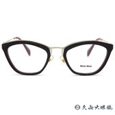 Miu Miu 眼鏡 經典 貓眼 近視眼鏡 VMU55M PDL-1O1 深紅-金 久必大眼鏡