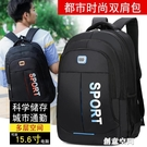 高中初中大學生書包男時尚潮流大容量背包韓版新款休閒旅行雙肩包 創意空間