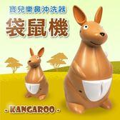【寶兒樂】袋鼠機 鼻沖洗器 吸鼻器 洗鼻器,附:可愛小背包