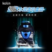 Kolin 歌林水過濾不挑嘴全能吸塵器 KTC-A1202WA