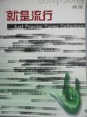 【書寶二手書T4/藝術_ZGR】就是流行-2004-2005國語精選_音樂幻象工