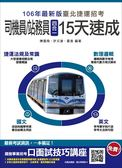 【106年全新版】臺北捷運[司機員/站務員]四合一15天速成【最新修法+資料更新】