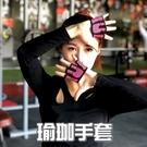 瑜珈手套 運動手套-薄款防滑彈力舒適露趾手套3色73pp623【時尚巴黎】