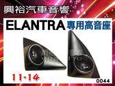 【專車專用】現代Hyundai ELANTRA 11~14年 專用高音喇叭座