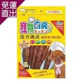 寵物廚房 零食 PK-009潔牙雞肉捲180G X 2包【免運直出】
