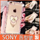 SONY Xperia5 sony10+ sony1 XA2 Ultra XZ3 XZ2 L3 XA2plus 亮鑽支架殼 手機殼 水鑽殼 訂製