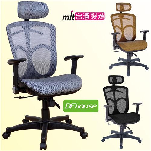 《DFhouse》盾牌特級全網辦公椅-3色可選 電腦椅 主管椅 標準配備 台灣製造 免組裝 !