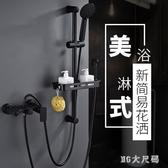 淋浴花灑套裝家用簡易淋浴器黑色衛浴淋雨花灑噴頭全銅水龍頭花曬 QQ27907『MG大尺碼』