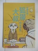 【書寶二手書T4/漫畫書_FTI】低調赤裸!狐獴大叔之職場亂鬥_湯姆