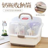 嬰兒奶瓶收納箱帶蓋防塵便攜式小號瀝水乾燥架寶寶餐具儲存收納盒  走心小賣場YYP