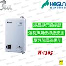 豪山牌熱水器  強制排氣型熱水器 H-1...