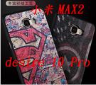 出清商品下殺-88柑仔店~小米 MAX2 手機殼 HTC desire 10 Pro卡通保護套彩繪全包手機殼硅膠手機套