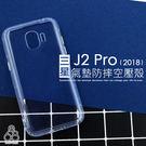 防摔殼 三星 J2 Pro 2018版 J250 5吋 手機殼 空壓殼 透明 保護殼 氣墊殼 軟殼 果凍套 保護套 手機套