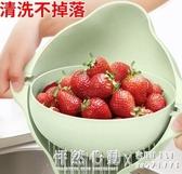 雙層洗菜盆瀝水籃洗水果洗菜神器菜籃廚房現代客廳創意家用水果盤 怦然心動