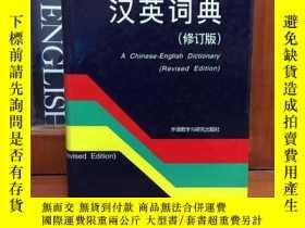 二手書博民逛書店個人藏書罕見漢英詞典 (修訂版) 大16開精裝 一版一印 A C