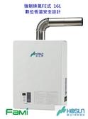 豪山 HOSUN 強制排氣FE式 熱水器 H-1660FE 16L