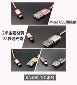 『Micro USB 2米金屬傳輸線』SAMSUNG Note3 Neo N7507 快速充電 傳輸線 充電線 金屬線