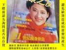 二手書博民逛書店健康之友2001年3月號罕見梅婷Y403679