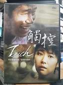 挖寶二手片-0B04-130-正版DVD-韓片【觸控】-金智英 柳俊相(直購價)