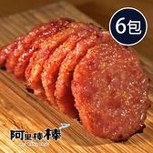 阿里棒棒.啵棒禮盒B (150g/包,共六包)﹍愛食網