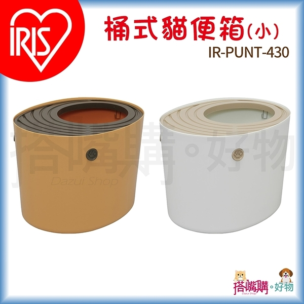 日本IRIS 『 桶式貓便箱 - 小 』 IR-PUNT-430 【搭嘴購】