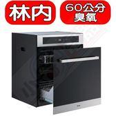 Rinnai林內【RKD-6030S】落地式臭氧60公分烘碗機