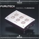 【竹北勝豐群音響】Furutech e-TP60 電源濾波排插!提供超穩定的正弦波級充沛流暢的大電流!