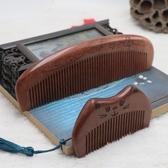 特厚大號天然檀木梳子防靜電長髮可愛按摩男女學生桃木梳家用頭梳 夢幻衣都