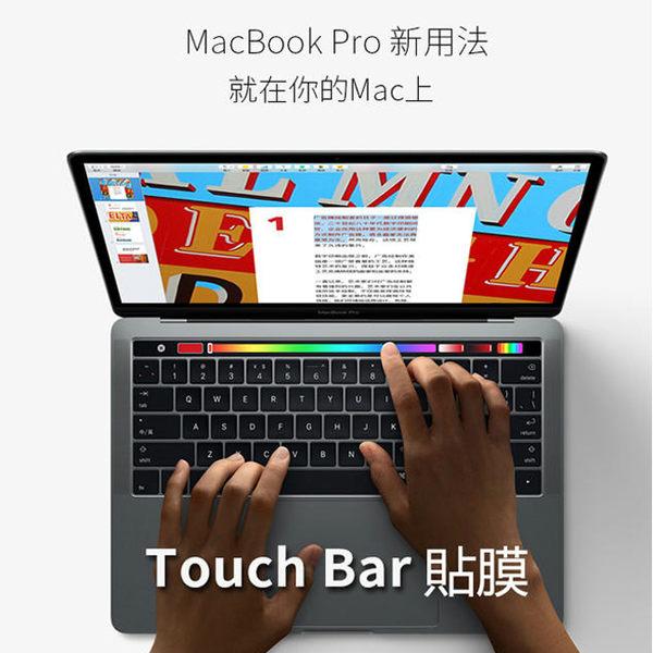 觸板貼 APPLE 新版 MacBook PRO 2016 13 15吋 Touch Bar 觸控板 保護膜 鍵盤 貼膜 腕托掌貼 觸控膜 透薄