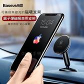 Baseus倍思 圓子彈車用磁吸手機支架 汽車手機架 黏貼式 導航支架 鋅合金