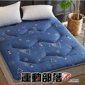 床墊榻榻米床墊雙單人1.2米學生床墊宿舍床褥墊被子igo 運動部落