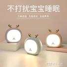 可充電式小夜燈臥室床頭嬰兒哺乳喂奶用護眼臺燈夜間睡眠節能插電 探索先鋒