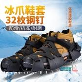 冰爪鞋套 簡易冰爪戶外登山雪地防滑鞋套防滑釘專業冰上防摔釣魚冰抓雪爪