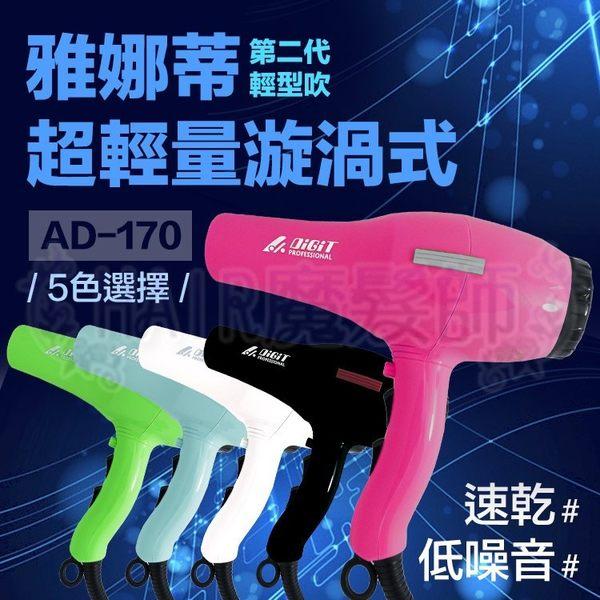 (現貨特價)雅娜蒂 第二代AD-170超輕量漩渦式吹風機 AD-170吹風機 另售 萊斯特2800*HAIR魔髮師*