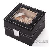 手錶盒PU皮2位手錶收納盒腕錶盒子飾品盒整理盒