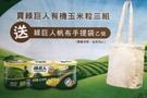 綠巨人 有機玉米粒 150g*3入/組×3組共9罐~贈送環保購物袋