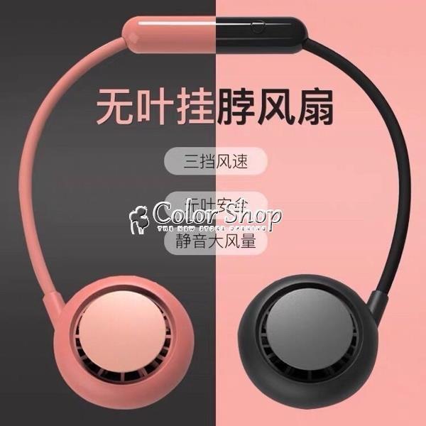 無葉掛脖風扇 隨身便攜式懶人風扇 無葉風扇 不纏髮大風力靜音無葉 USB充電 快速出貨