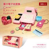 【美國 B.Toys 感統玩具】露卡電子收銀機 (款式隨機) PC2226Z/BT2226Z