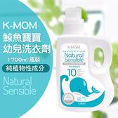 韓國MOTHER-K有機幼兒洗衣劑/洗衣精(瓶裝)1700ml