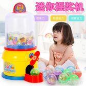兒童迷你娃娃機抓抓樂益智小型扭蛋機夾小球公仔夾糖果機玩具男孩YYP   琉璃美衣